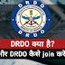 DRDO क्या है? और DRDO का Full Form क्या होता है?