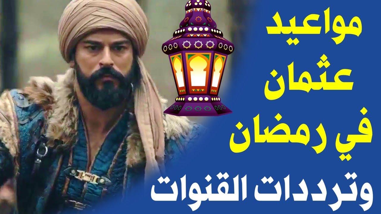 مواعيد عرض مسلسل المؤسس عثمان في رمضان وتردد القنوات العارضة له