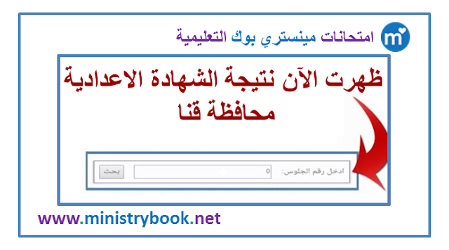 نتيجة الشهادة الاعدادية محافظة قنا 2020