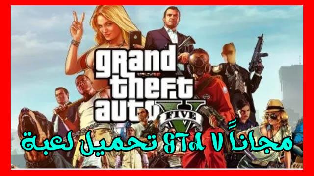 رابط تحميل لعبة GTA V 5  مجاناً من خلال Epic Games متجر إيبك جيمز