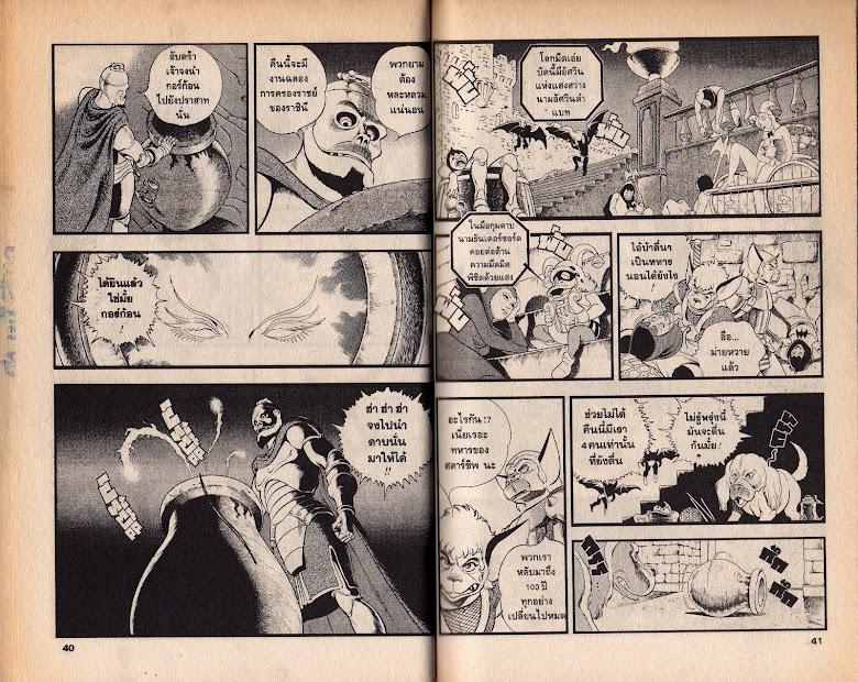 Black Knight Bat - หน้า 22