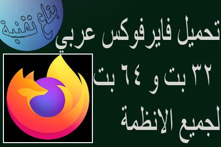 ,تحميل فايرفوكس عربي 32 بت  ,تحميل فايرفوكس عربي  ,تحميل فايرفوكس 2020  ,تحميل فايرفوكس عربي 32 بت  ,تحميل فايرفوكس عربي 32 بت  ,تحميل فايرفوكس عربي 32 بت  ,فايرفوكس عربي  ,فاير فوكس عربي  ,تحميل فايرفوكس القديم  ,تحميل فايرفوكس للكمبيوتر  ,تحميل فايرفوكس عربى 2019  ,تحميل برنامج فايرفوكس  ,تنزيل فايرفوكس  ,فايرفوكس عربي 2018  ,تحميل ملف فايرفوكس  ,تحميل برنامج فاير فوكس  ,تحميل برنامج firefox  ,تحميل الفاير فوكس  ,تنزيل فير فوكس  ,برنامج فاير فوكس  ,تحميل فايرفوكس للكمبيوتر 2019  ,تنزيل متصفح فايرفوكس  ,تحميل فاير فوكس  ,برنامج فايرفوكس  ,تنزيل firefox  ,تحديث فايرفوكس 2019  ,فير فكس  ,تنزيل برنامج فايرفوكس  ,تنزيل موزيلا فايرفوكس  ,تنزيل فاير فوكس  ,تحميل فايرفوكس للكمبيوتر 2018  ,تحميل فايرفوكس 2020  ,mozilla firefox عربي  ,تحميل متصفح فايرفوكس  ,تحميل موزيلا  ,تحميل firefox  ,تحميل الفايرفوكس  ,تحميل فايرفوكس  ,تحميل فايرفوكس عربى 2018  ,تحميل موزيلا فايرفوكس  ,تحميل فيرفوكس  ,تحميل فير فوكس  ,تحميل فايرفوكس عربي 32 بت  ,موزيلا فايرفوكس