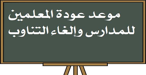موعد عودة المعلمين يوميا إلى المدارس وإلغاء التناوب