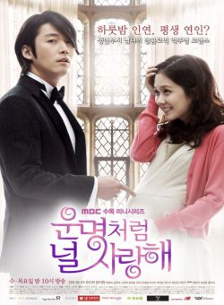 Câu Chuyện Thành Công Của Cô Gái Ngỗ Ngáo - Successful Story Of A Bright Girl (2012)