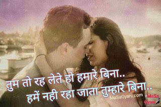 Hindi Shayari Masagyani