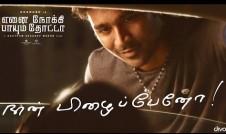 Enai Noki Paayum Thota new movie song Best Tamil film Song Naan Pizhaippeno 2017