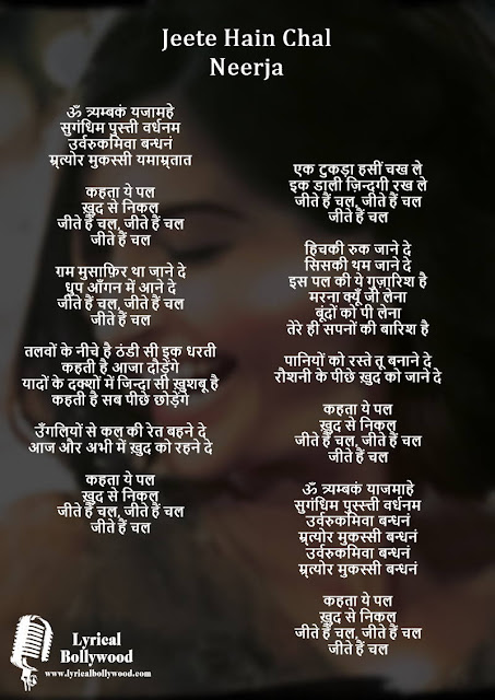 Jeete Hain Chal Lyrics in Hindi