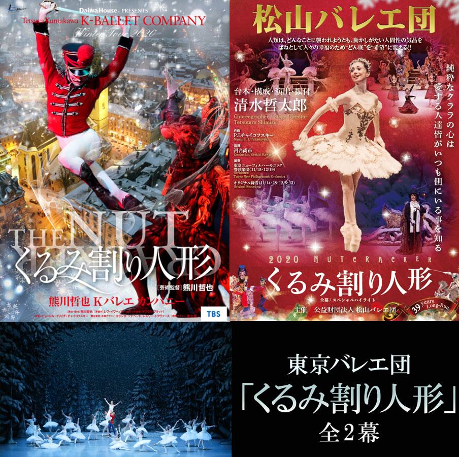 【チケットぴあ】早めの入手がおすすめ『くるみ割人形』バレエ公演