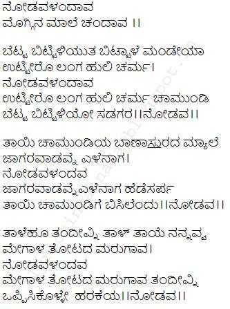 Nodavalandava Moggina male song lyrics in Kannada