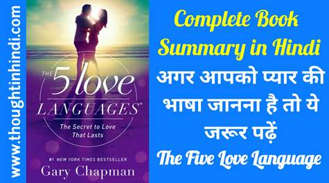 The Five Love Languages Complete Book Review in Hindi