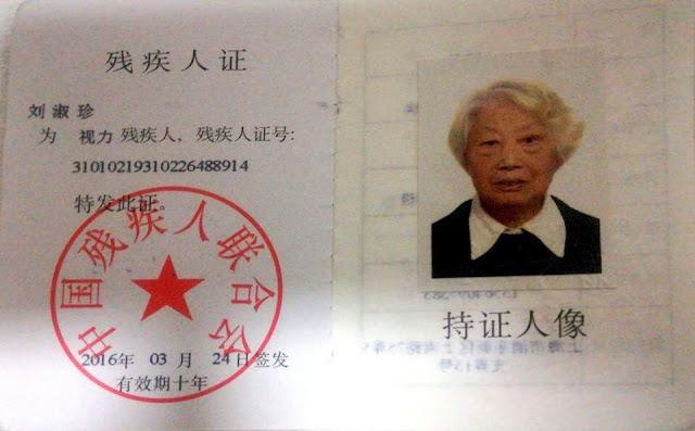 【维权】冯正虎:关注拘押在上海浦东看守所的89岁残疾老人刘淑珍