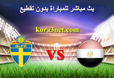 مباراة مصر والسويد بث مباشر