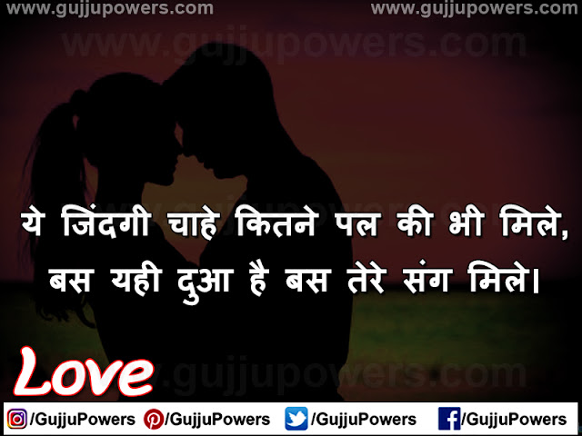 love shayari status photo download