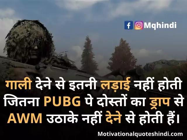 Pubg Shayari Hindi