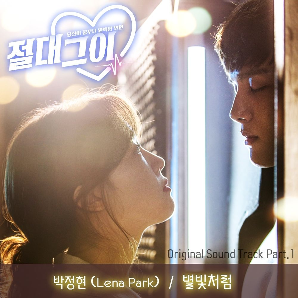 Lena Park – My Absolute Boyfriend OST Part.1