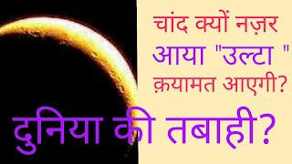 Chand Ulta Nazar Aaya Kya Hai Haqeeqat