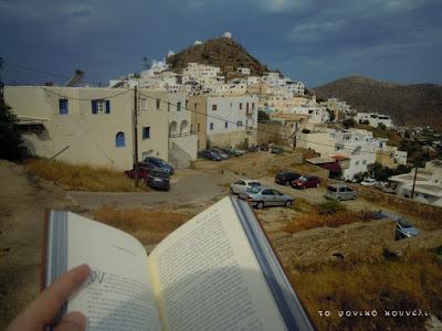 Διάβασμα στη Χώρα της Ίου / Reading a book in Ios, Greece