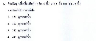 โจทย์ตอนที่1 ข้อ 6