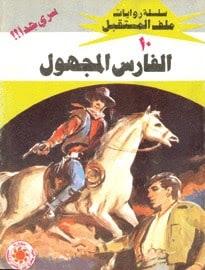 رواية الفارس المجهول من سلسلة ملف المستقبل
