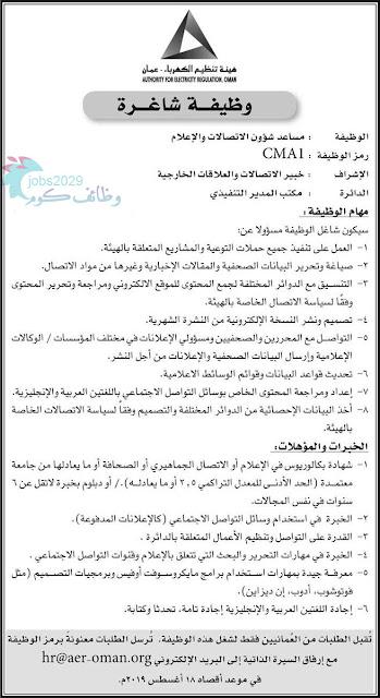 وظائف-شاغرة-في-هيئة-تنظيم-الكهرباء-في-سلطنة-عمان