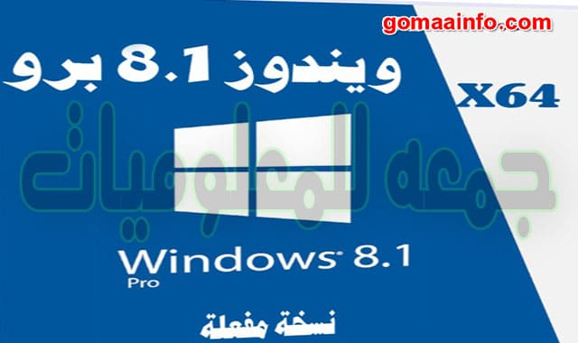 ويندوز 8.1 برو للنواة 64 بت Windows 8.1 Pro