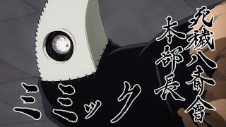 Hellominju.com: 僕のヒーローアカデミア (ヒロアカ)アニメ   ミミック   入中常衣   Mimic   SHIE HASSAIKAI   My Hero Academia   Hello Anime !