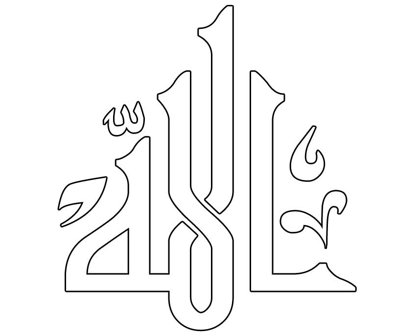 Kaligrafi Arab Islami Kaligrafi Mewarnai Allah