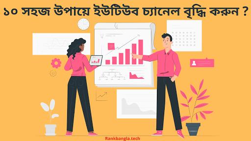 ১০ সহজ উপায়ে ইউটিউব চ্যানেল বৃদ্ধি করুন ? [ Tips To Grow Youtube Channel In Bangla ]