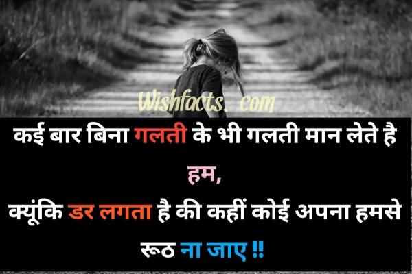 sad shayari for whatsapp profile