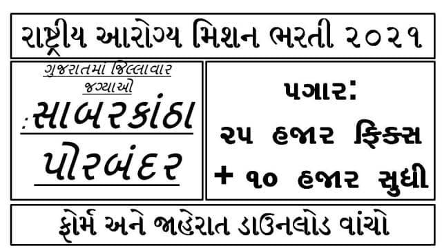 National Health Mission (Rashtriya Arogya Mission) Recruitment 2021