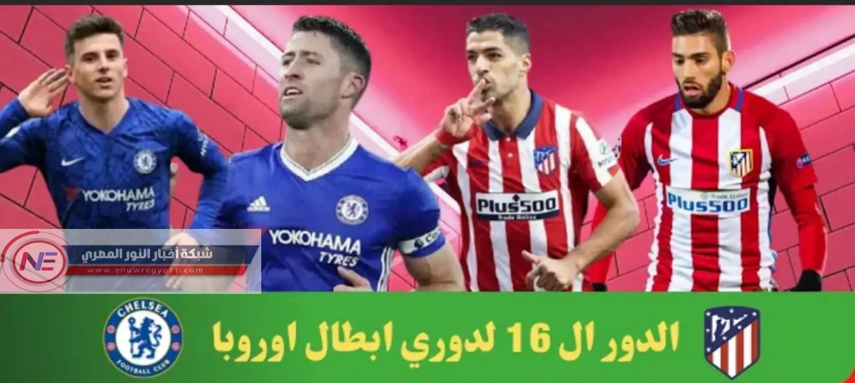 يلا كورة | مشاهدة مباراة اتليتكو مدريد و تشيلسي بث مباشر اليوم الثلاثاء 23-02-2021 لايف في دورى ابطال اوروبا بدون اي تقطيع وبجودة عالية HD