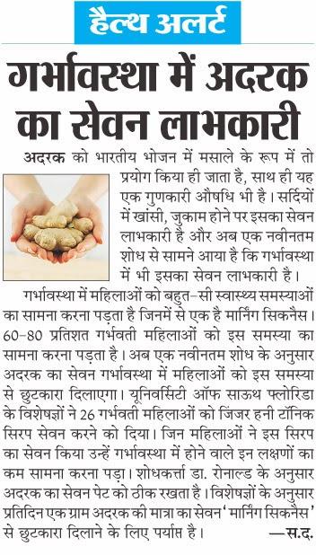 Healthmela Pregnancy Daily Health Tips In Hindi