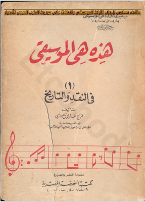 تحميل وقراءة اونلاين كتاب (هذه هي الموسيقى) تأليف فرج عبد الرازق العنتري الطبعة الأولى