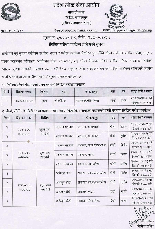 Bagmati-Pradesh-Lok-Sewa-Aayog-Written-Exam-Schedule-of-4th,-5th-and-6th-Level