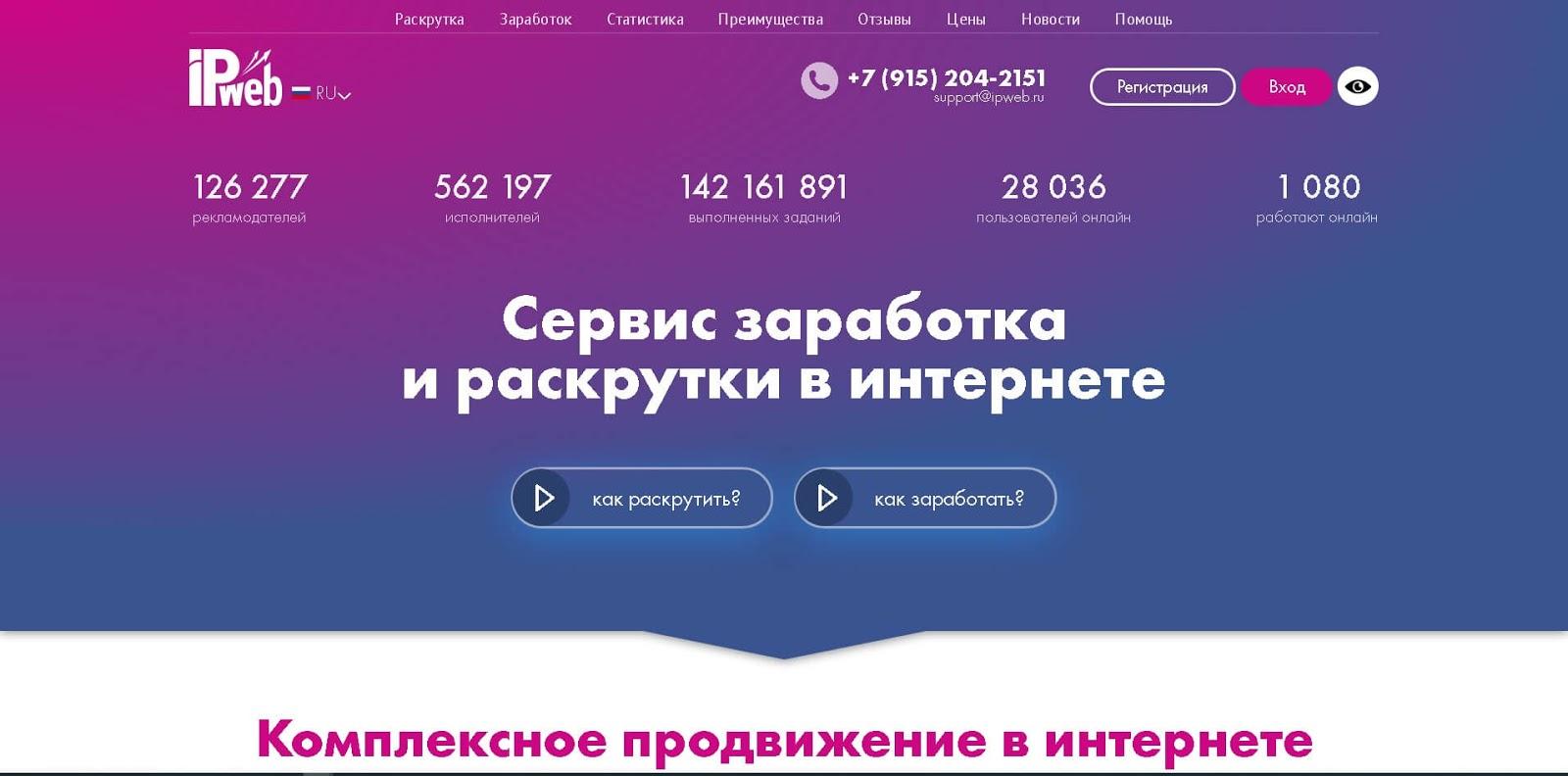 ipweb--glavnaya-stranicza