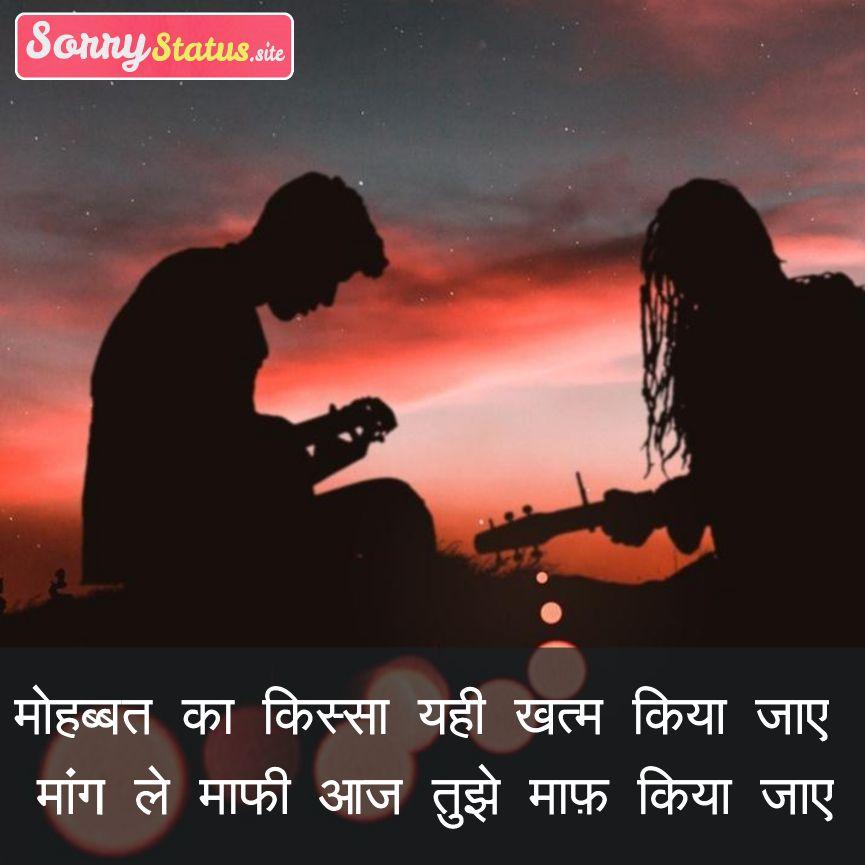 Hindi Sorry Status gf