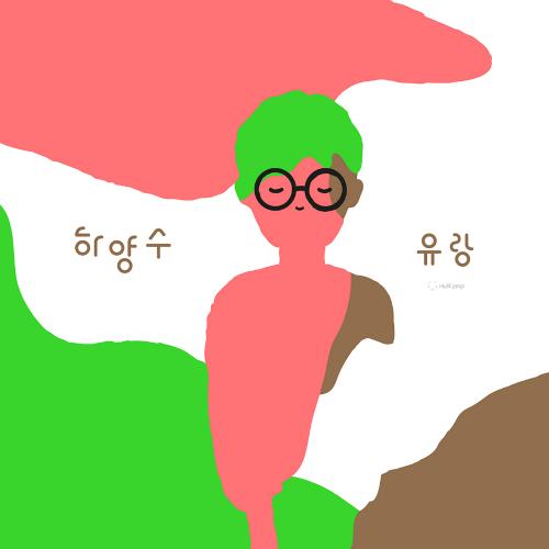Ha Yang Su – 유랑 – EP