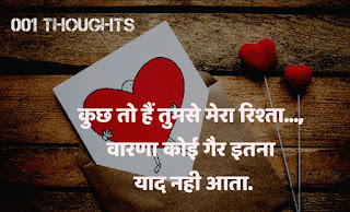 Hindi Love Status for Whatsapp, Love Thoughts in Hindi