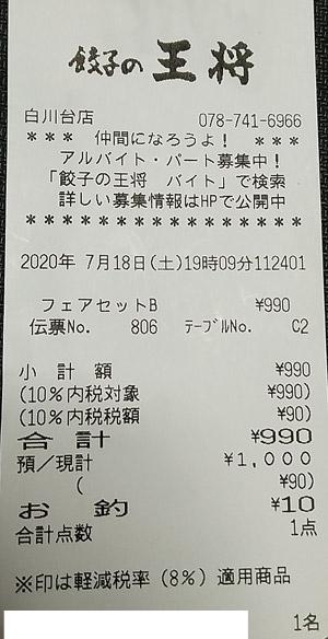 餃子の王将 白川台店 2020/7/18 飲食のレシート
