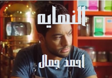 كلمات اغنيه النهايه احمد جمال
