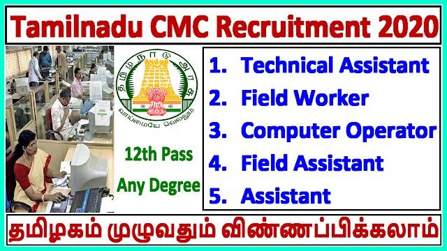 CMC Recruitment 2020 Computer Terminal Operator, Field Worker & Technical Assistant Post