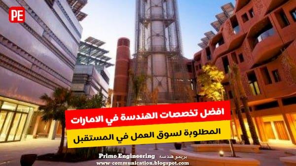 افضل تخصصات الهندسة في الامارات المطلوبة لسوق العمل في المستقبل