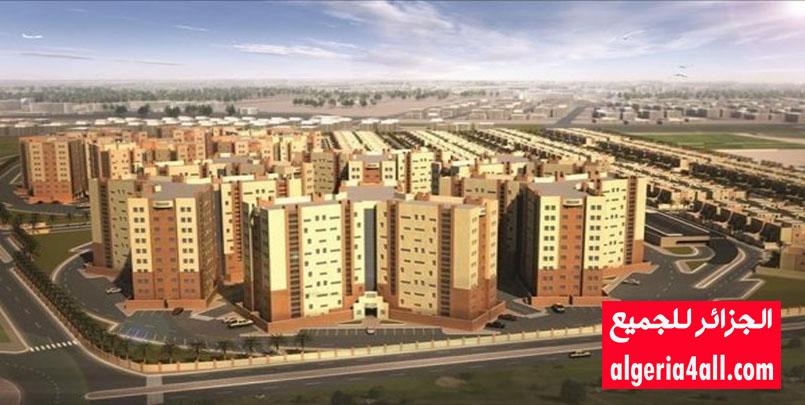 السكنات الجاهزة على المستفيدين,الشروع في تسليم آلاف السكنات عبر الوطن,AADL.LPA.LPL,السكنات الجاهزة على المستفيدين,الشروع في تسليم آلاف السكنات عبر الوطن,AADL.LPA.LPL ما هي السيغ الحالية للسكن توزيع سكنات 2020 كوطة 2021 algérie شروط الاستفادة من سكن