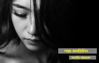 বাংলা ছোট গল্প| Bangla Love Stories| Bangla Choto Golpo | Bangla Valobashar Golpo| Bangla Golpo