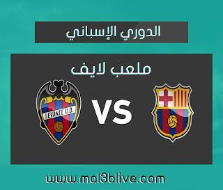مشاهدة مباراة ليفانتي و برشلونة بث مباشر على موقع ملعب لايف اليوم الموافق 2019/11/2 في الدوري الإسباني