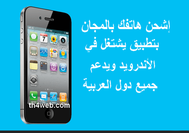 إشحن هاتفك بالمجان بتطبيق يشتغل في الأندرويد ويدعم جميع دول العربية