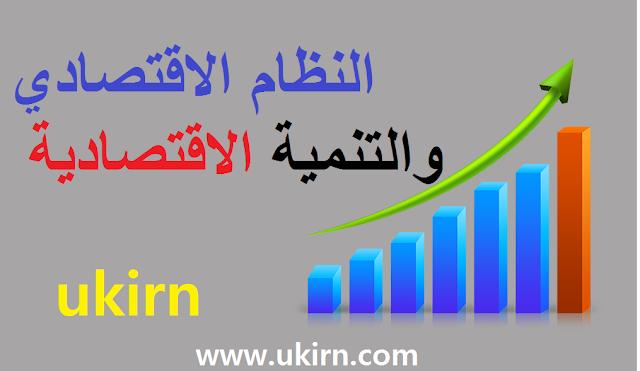 النظام الاقتصادي والتنمية الاقتصادية