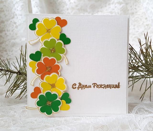 открытка, листики клевера, сердечки, с днём рождения