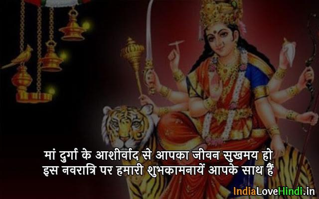 happy navratri messages hindi
