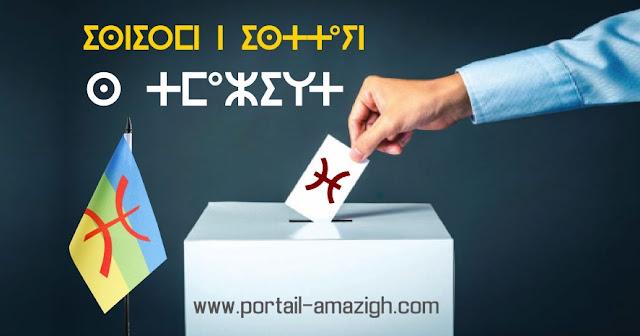 مصطلحات الانتخابات باللغة الامازيغية